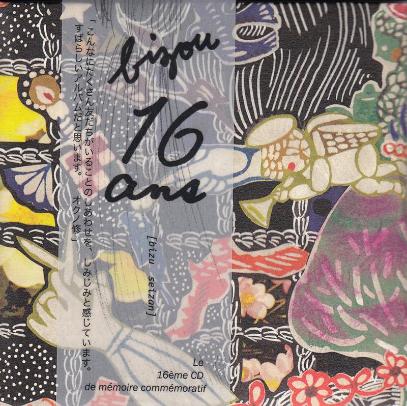 コンピレーション「bizou 16 ans」アートワーク