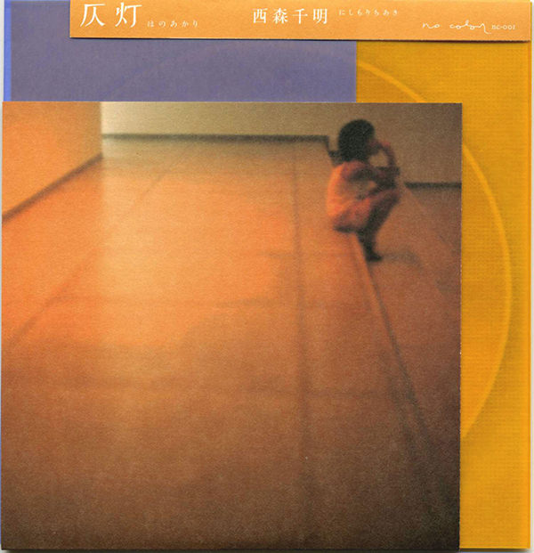 西森千明「仄灯」アートワーク