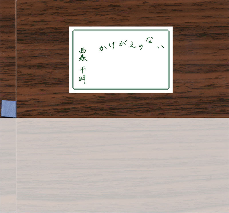 西森千明「かけがえのない」アートワーク