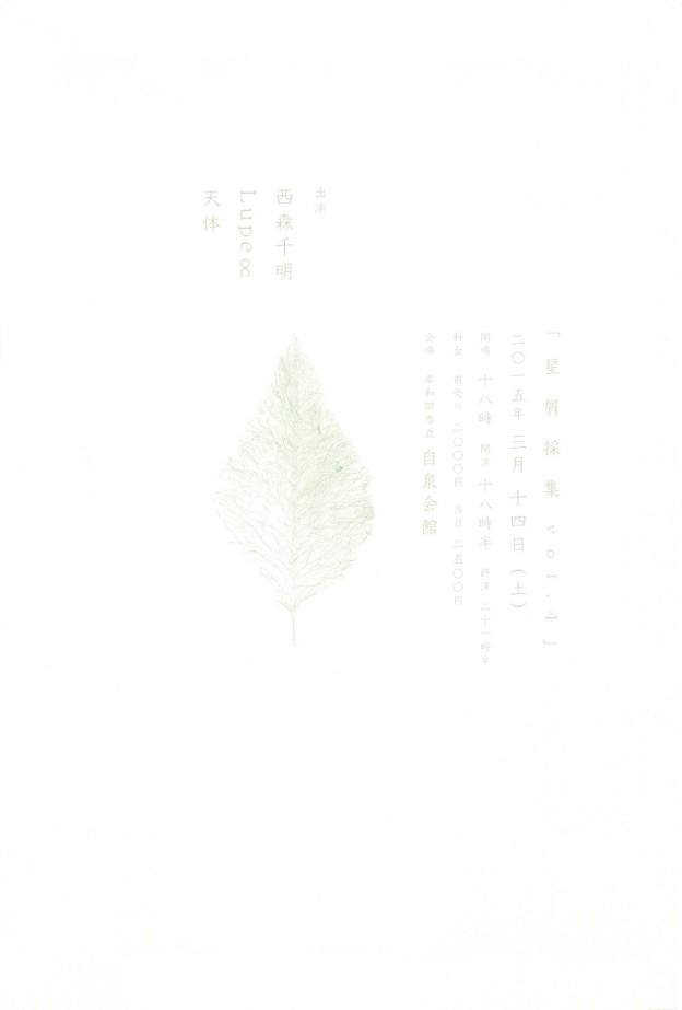 hoshikuzu4