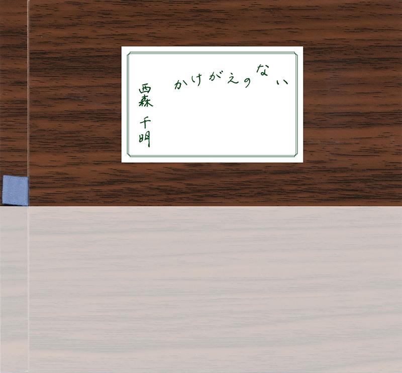 Chiaki Nishimori 「かけがえのない」
