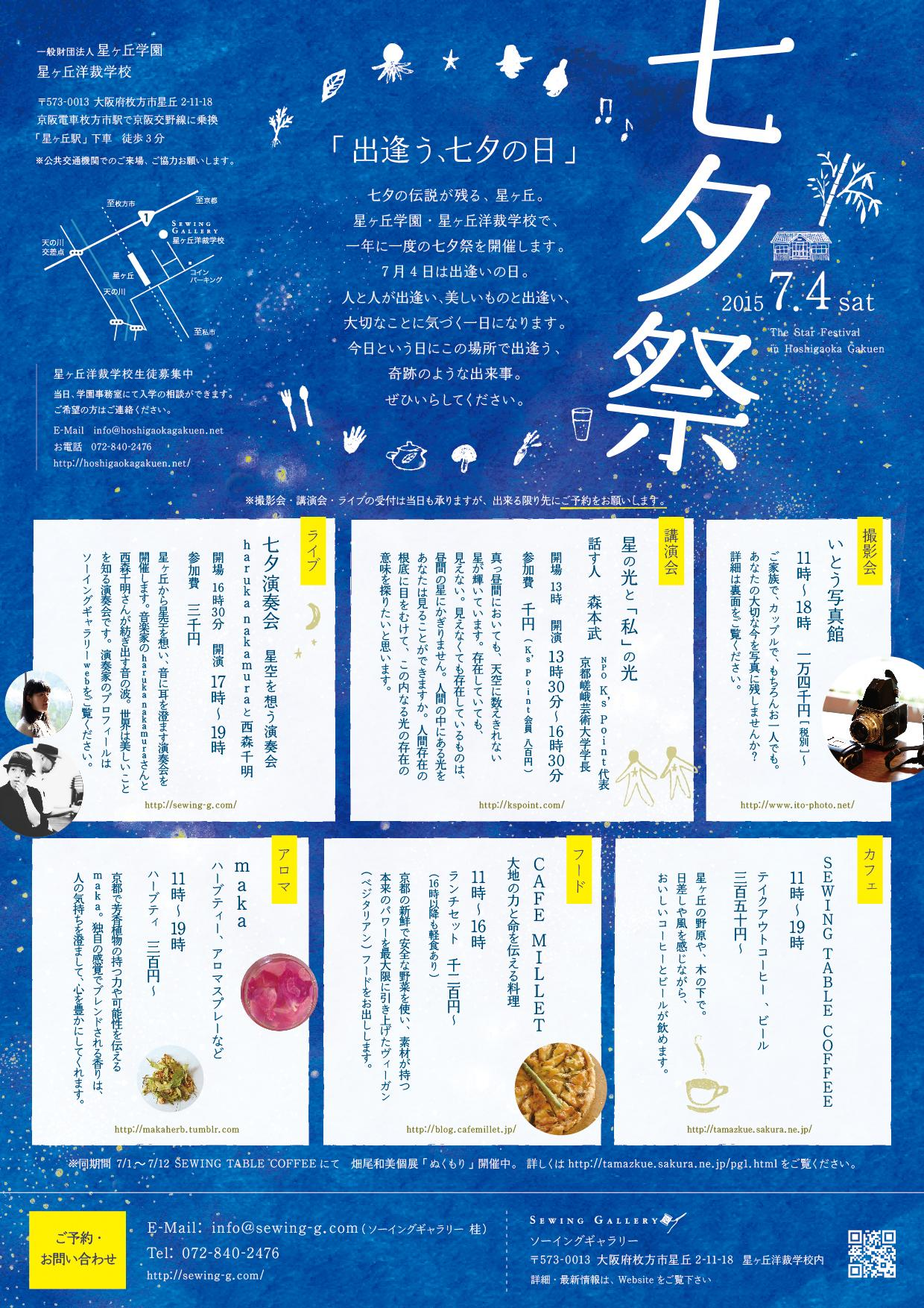 tanabata_hoshigaoka2015表くっつけ