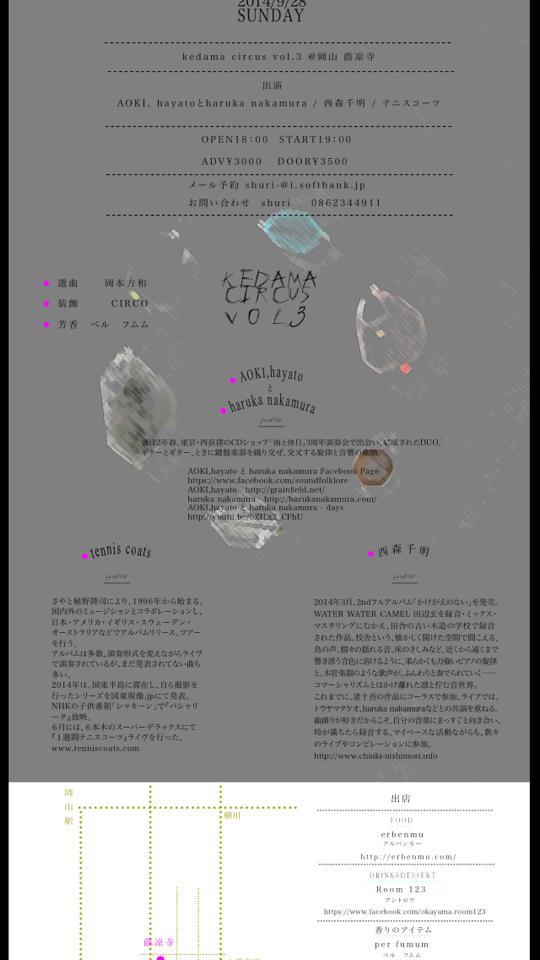 kedama_circus_vol3