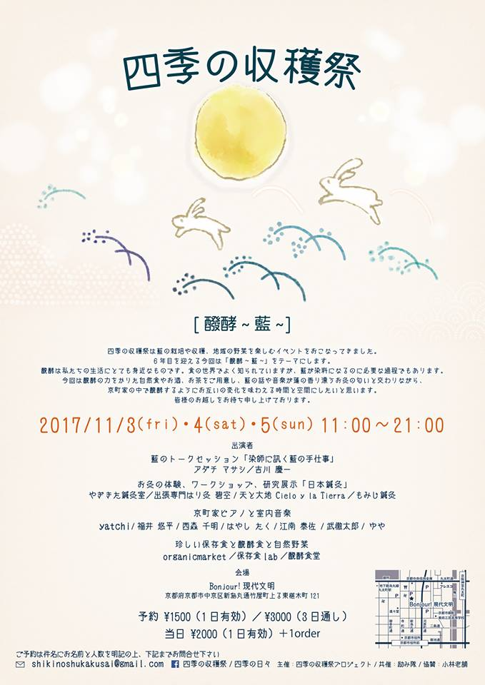 shiki2017-flyer_r